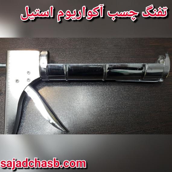 تفنگ چسب آکواریوم استیل SILICONE GUN