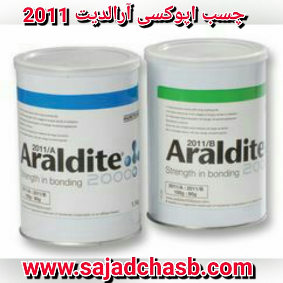 چسب اپوکسی آرالدیت ARALDITE-2011