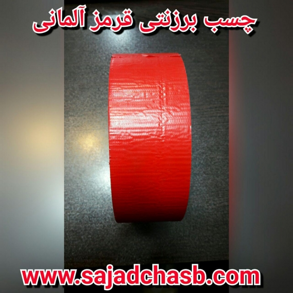 چسب برزنتی قرمز رنگ RED DUCT TAPE