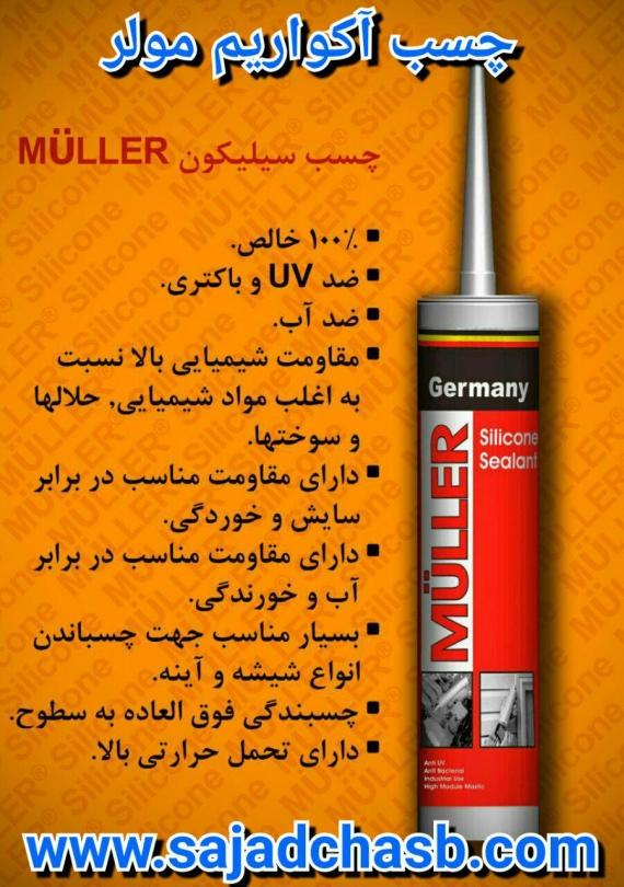 چسب آکواریوم سیلیکون مولر MULER