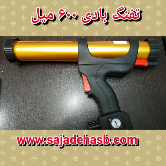 تفنگ بادی چسب ۶۰۰میل PENOMATIC GUN
