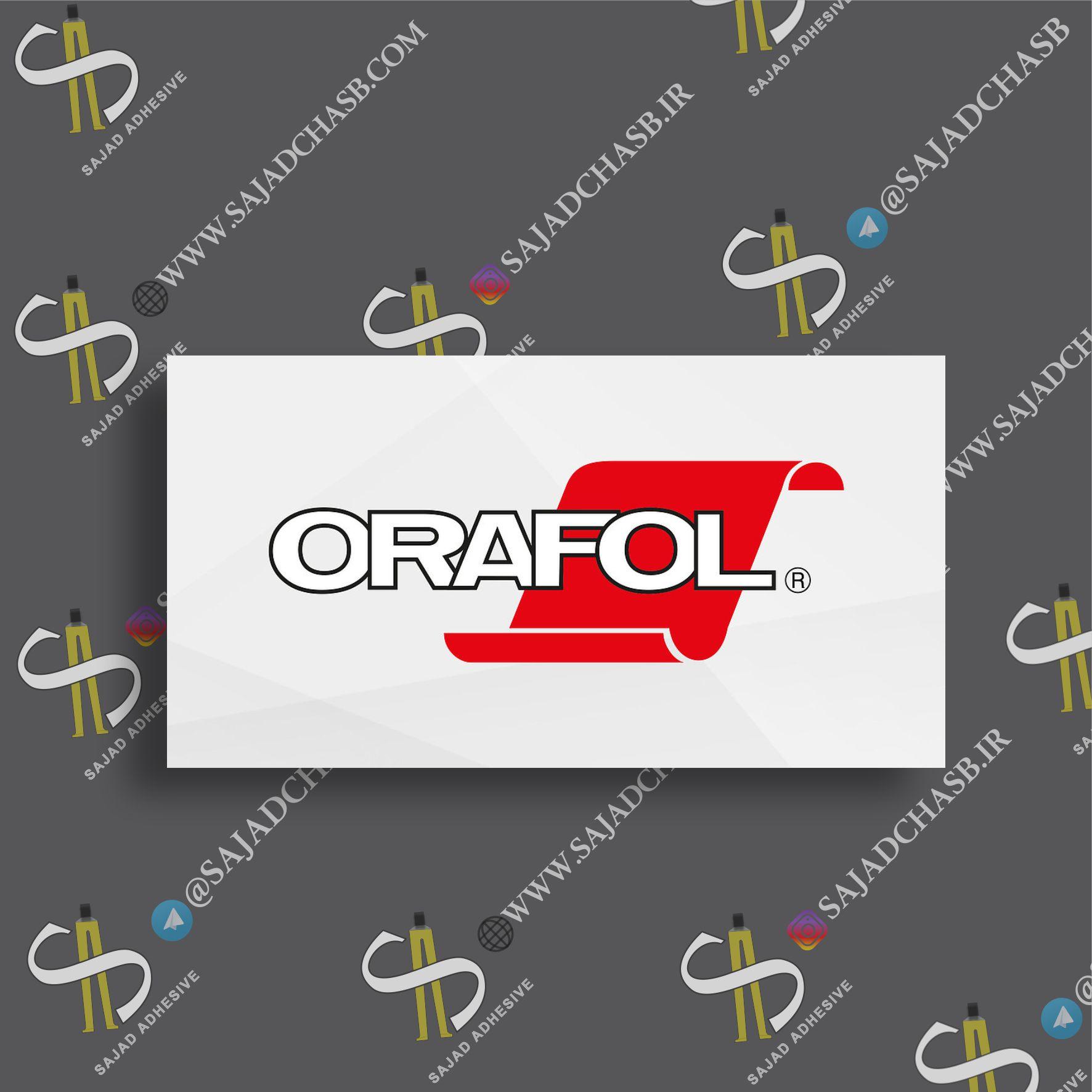 آشنایی با برند اورافول Orafol