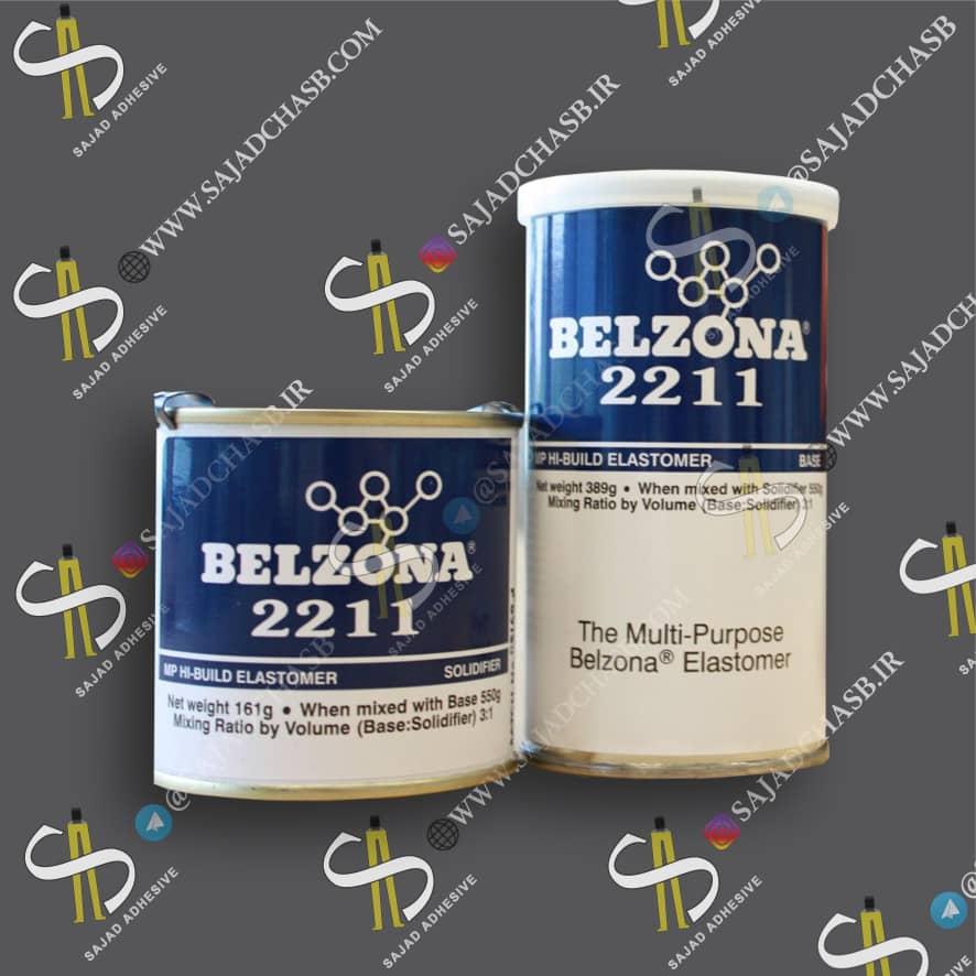 چسب BELZONA 2211